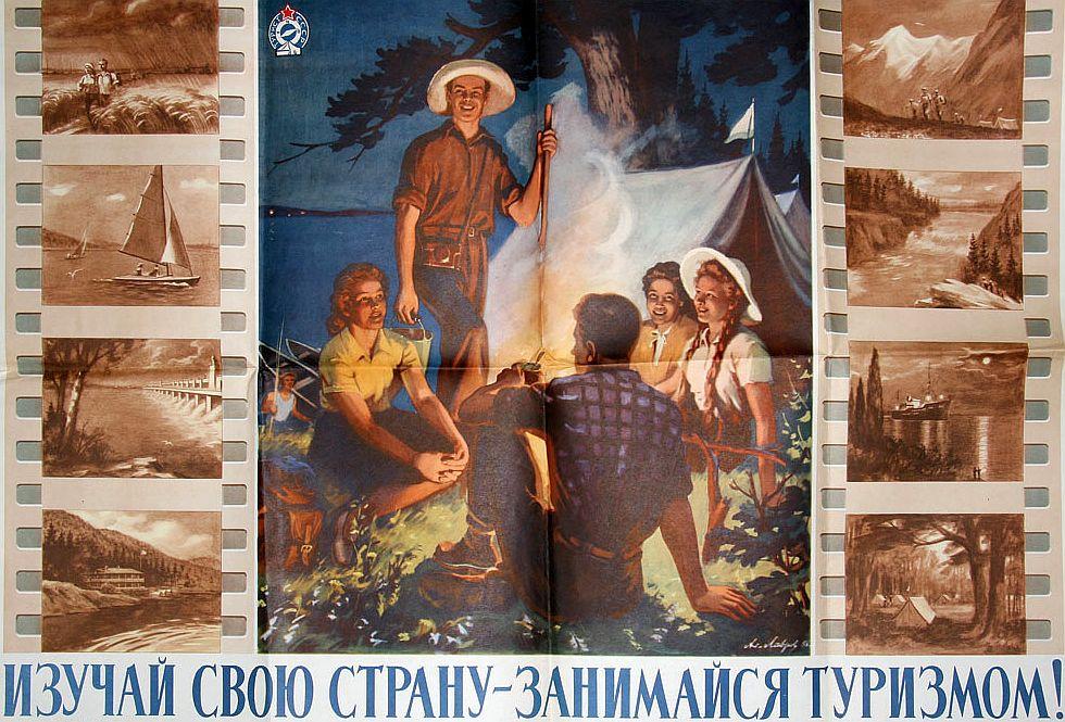 Плакат для туризма